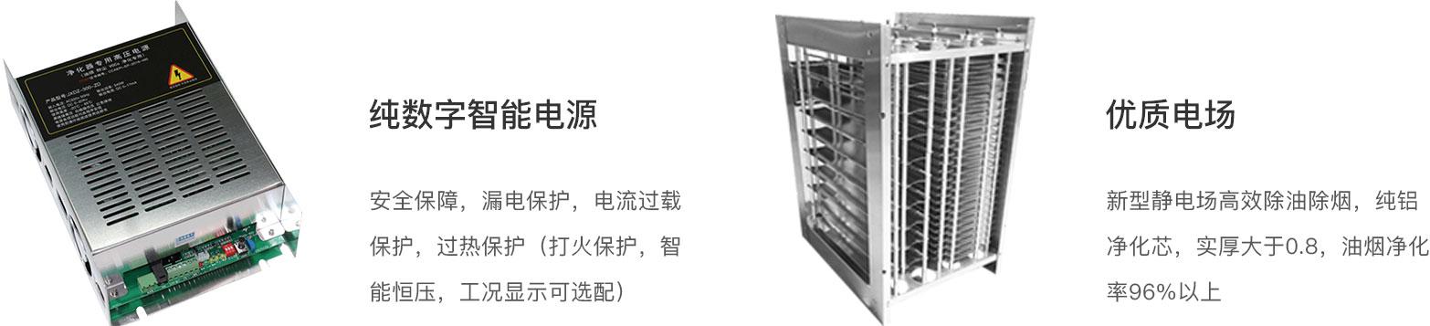 油烟净化一体机纯数字智能电源,优质电场